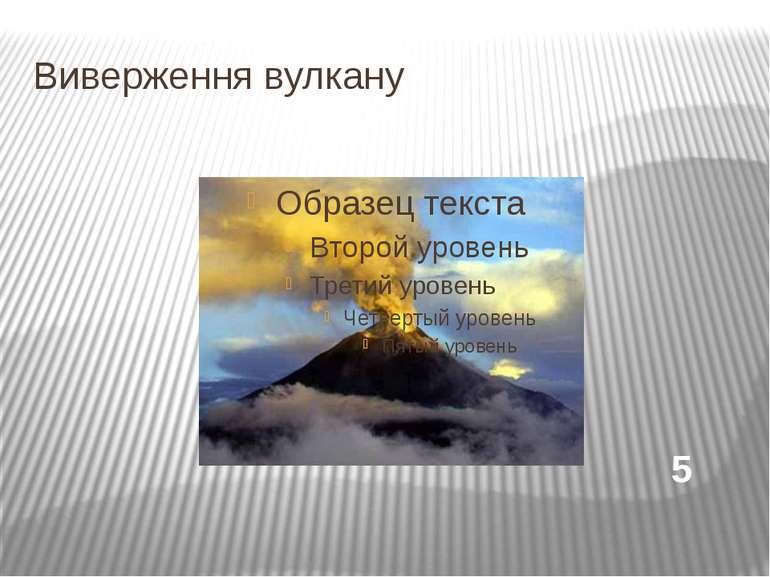 5 Виверження вулкану