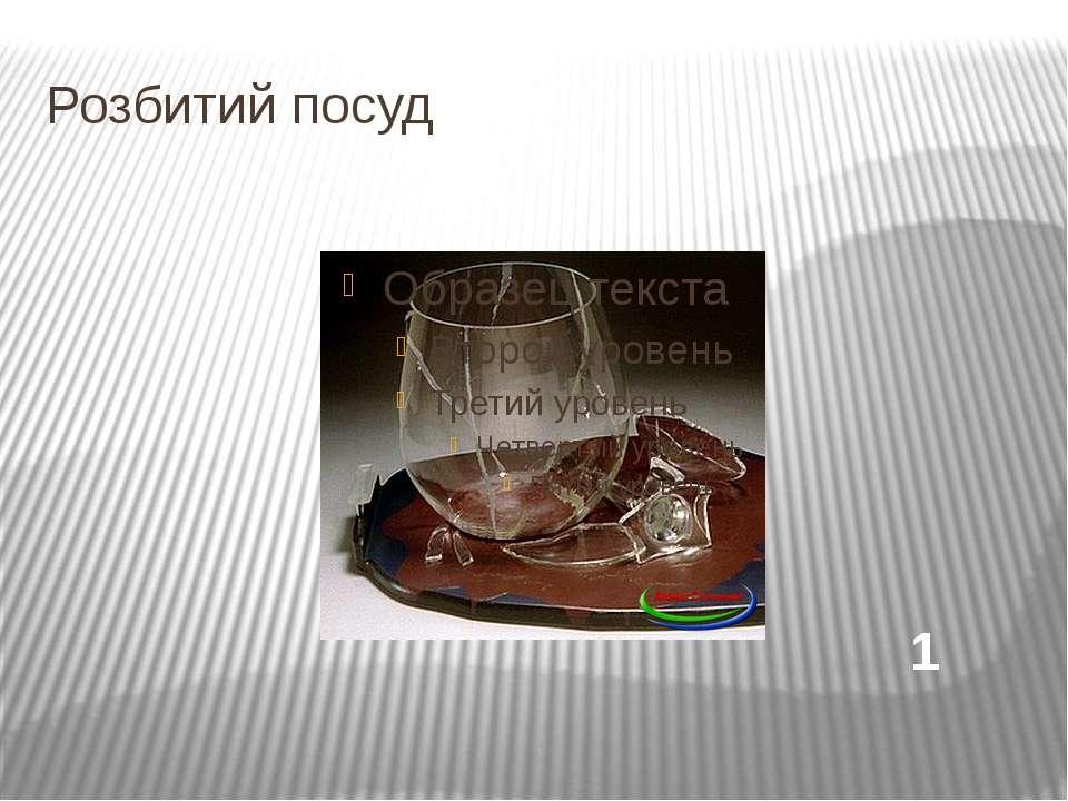 Розбитий посуд 1
