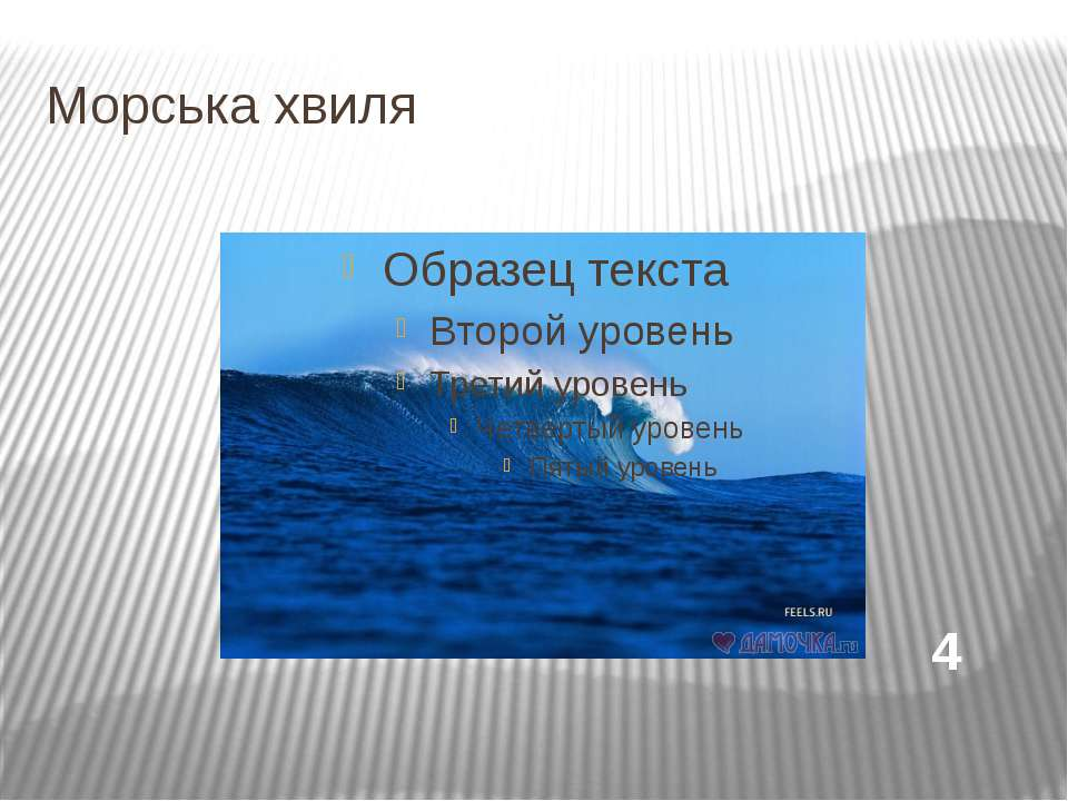 4 Морська хвиля