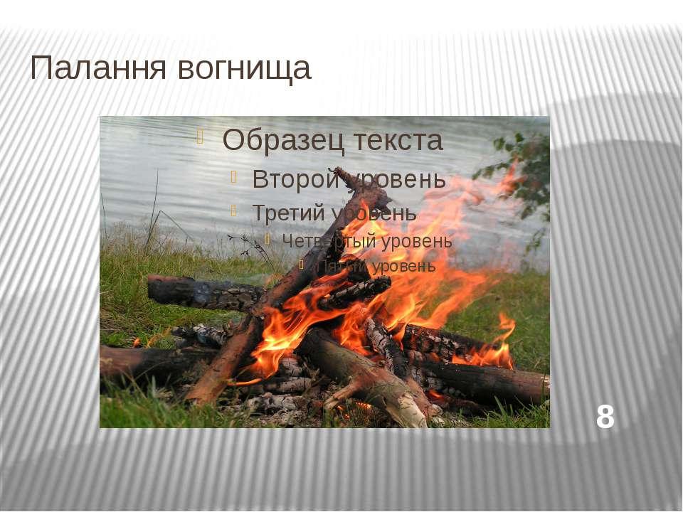 8 Палання вогнища