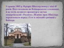 9 травня 1805 р. Фрідріх Шиллер помер у віці 45 років. Його поховали на Вейма...
