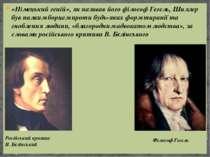 «Німецький геній», як називав його філософ Гегель, Шиллер був палким борцем п...
