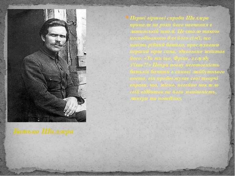 Перші віршові спроби Шиллера припали на роки його навчання в латинській школі...