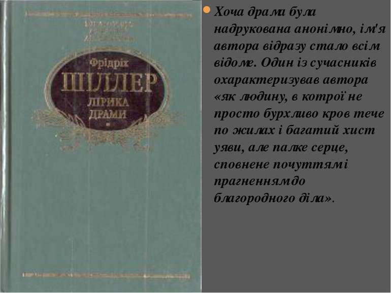 Хоча драма була надрукована анонімно, ім'я автора відразу стало всім відоме. ...