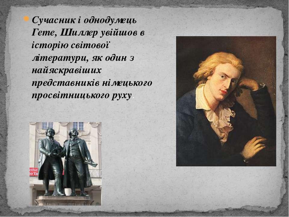 Сучасник і однодумець Гете, Шиллер увійшов в історію світової літератури, як ...