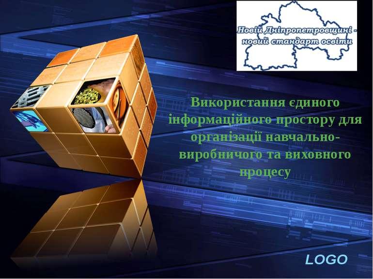 Використання єдиного інформаційного простору для організації навчально-виробн...