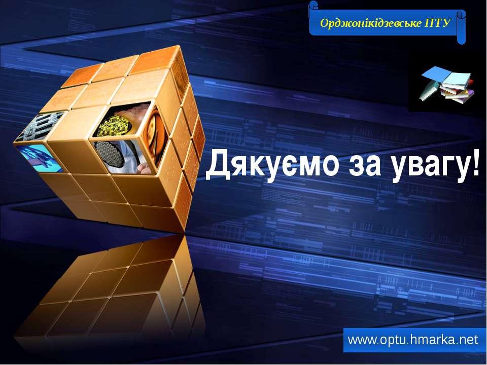 """Дякуємо за увагу! www.optu.hmarka.net Орджонікідзевське ПТУ LOGO """" Add your c..."""