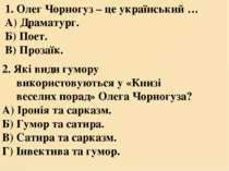 1. Олег Чорногуз – це український … А) Драматург. Б) Поет. В) Прозаїк. 2. Які...