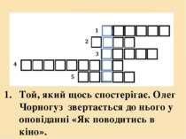 Той, який щось спостерігає. Олег Чорногуз звертається до нього у оповіданні «...