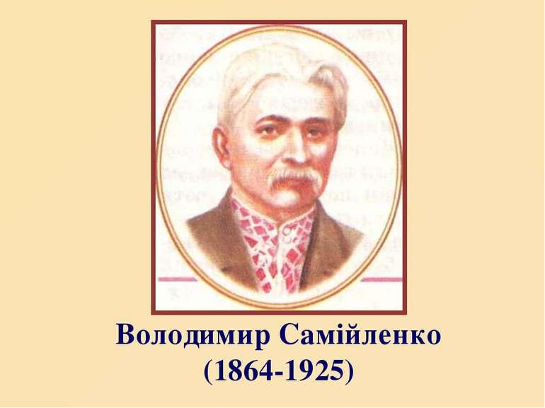 Володимир Самійленко (1864-1925)