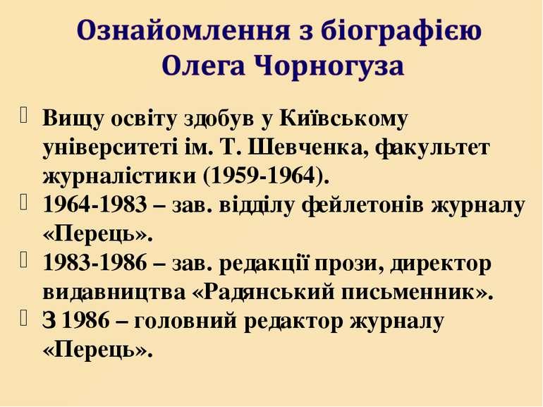 Вищу освіту здобув у Київському університеті ім. Т. Шевченка, факультет журна...