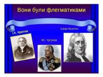 Вони були флегматиками І.А. Крилов М.І. Кутузов Ісаак Ньютон