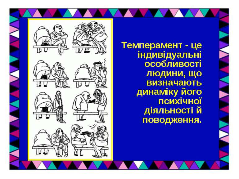 Темперамент - це індивідуальні особливості людини, що визначають динаміку йог...