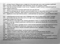 1847 — розгром Кирило-Мефодієвського товариства й посилення жорстокого пересл...