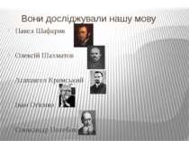 Вони досліджували нашу мову Павел Шафарик Олексій Шахматов Агатангел Кримськи...
