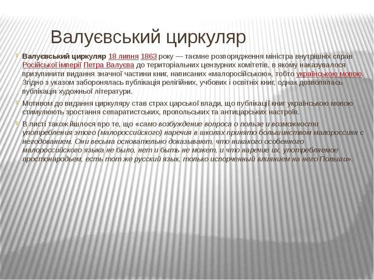 Валуєвський циркуляр Валуєвський циркуляр 18 липня 1863 року— таємне розпоря...