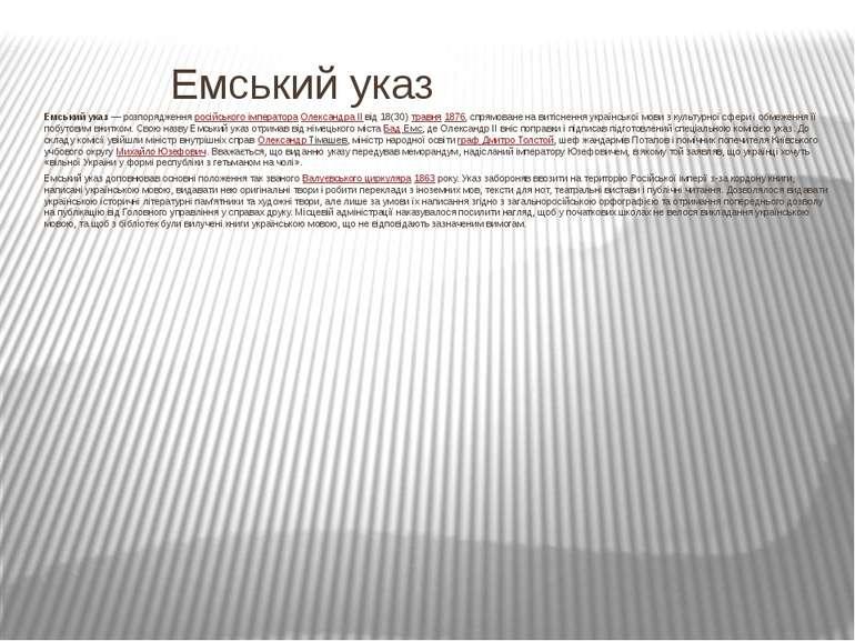 Емський указ Емський указ— розпорядження російського імператора Олександра I...