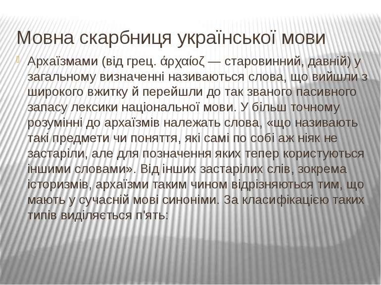 Мовна скарбниця української мови Архаїзмами (від грец. άρχαίοζ — старовинний,...