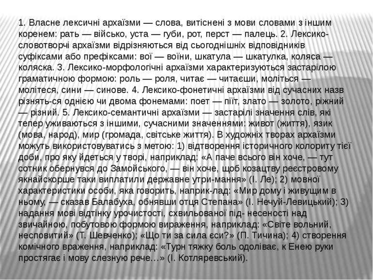 1. Власне лексичні архаїзми — слова, витіснені з мови словами з іншим коренем...