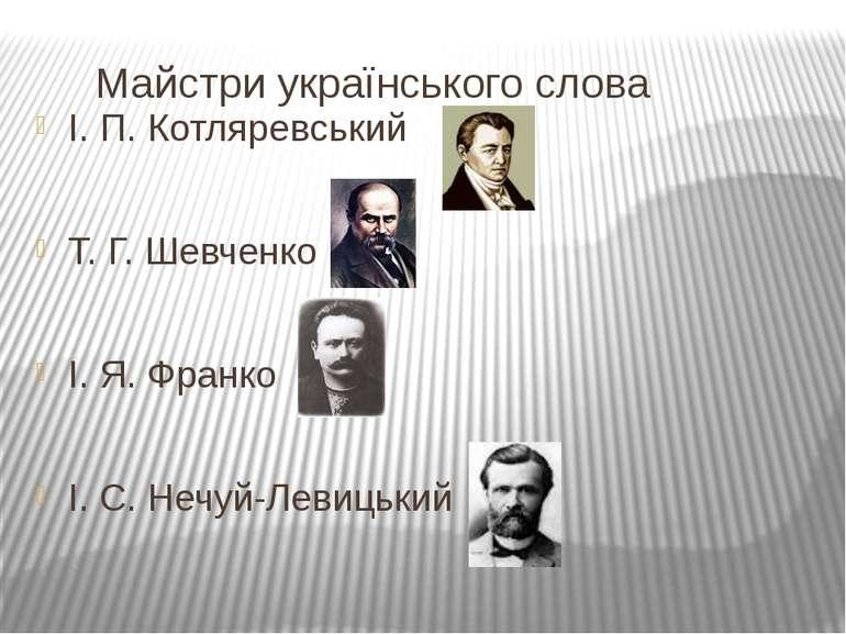 Майстри українського слова І. П. Котляревський Т. Г. Шевченко І. Я. Франко І....