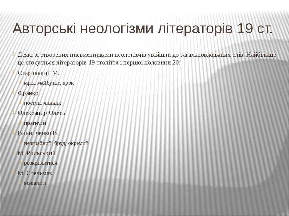 Авторські неологізми літераторів 19 ст. Деякі зі створених письменниками неол...