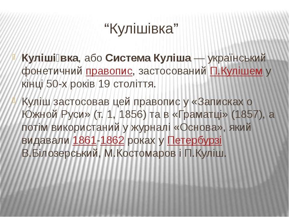 """""""Кулішівка"""" Куліші вка, або Система Куліша — український фонетичний правопис,..."""