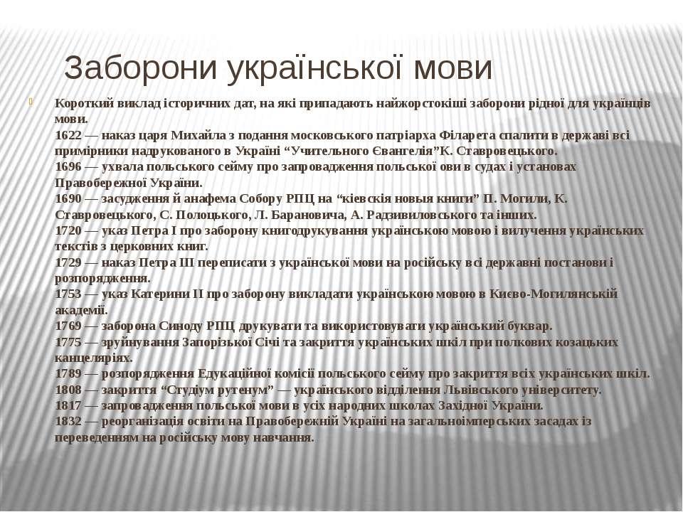 Заборони української мови Короткий виклад історичних дат, на які припадають н...