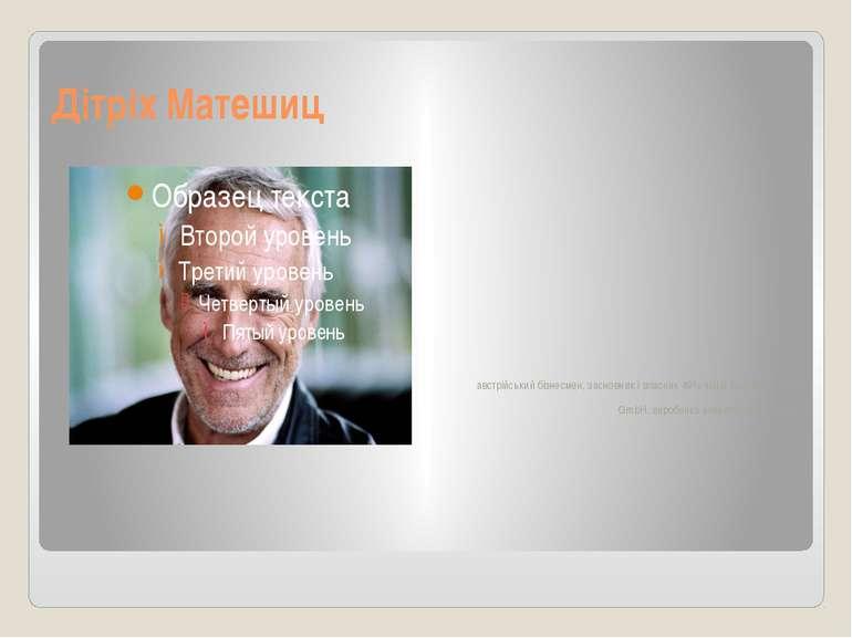 Дітріх Матешиц австрійський бізнесмен, засновник і власник 49% акцій компанії...