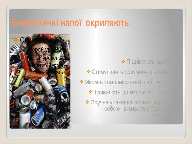 Енергетичні напої окриляють Піднімають настрій Стимулюють розумову діяльність...