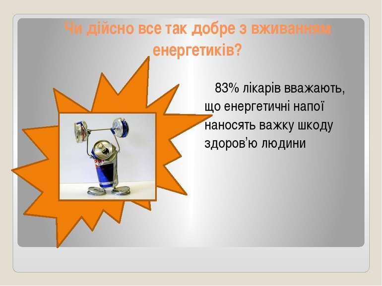 Чи дійсно все так добре з вживанням енергетиків? 83% лікарів вважають, що ене...