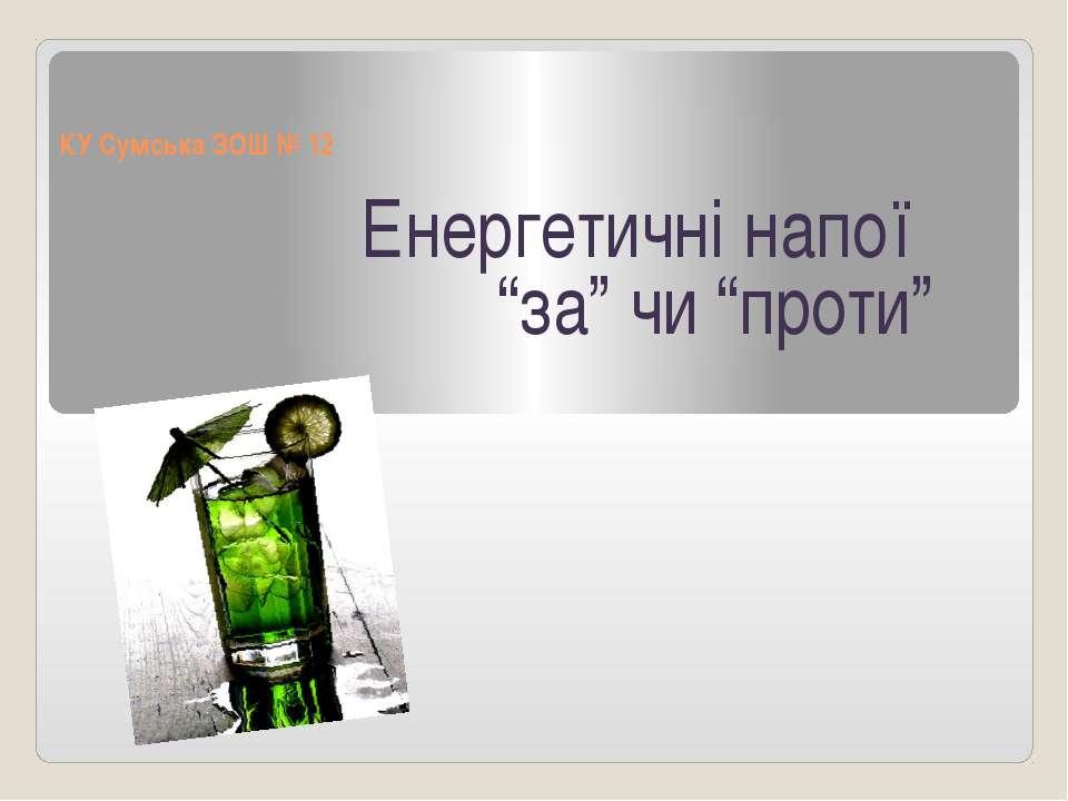 """КУ Сумська ЗОШ № 12 Енергетичні напої """"за"""" чи """"проти"""""""