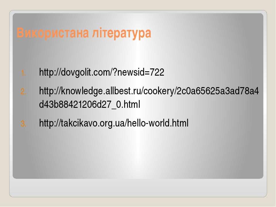 Використана література http://dovgolit.com/?newsid=722 http://knowledge.allbe...