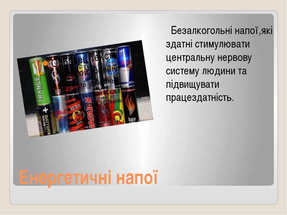 Енергетичні напої Безалкогольні напої,які здатні стимулювати центральну нерво...