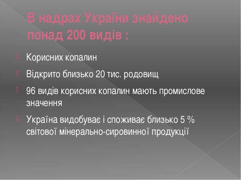 В надрах України знайдено понад 200 видів : Корисних копалин Відкрито близько...