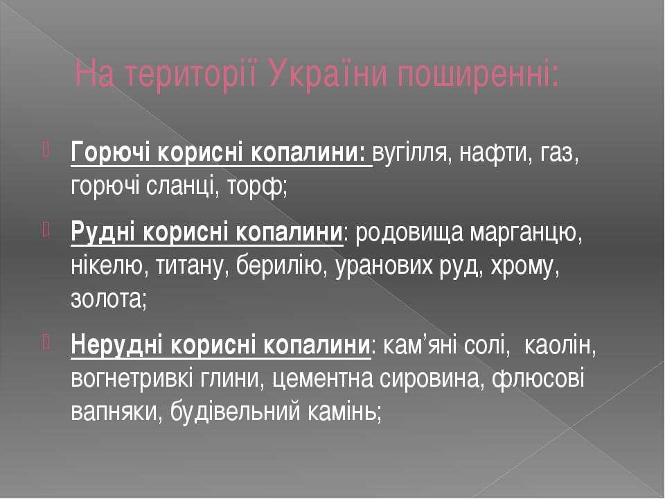 На території України поширенні: Горючі корисні копалини: вугілля, нафти, газ,...