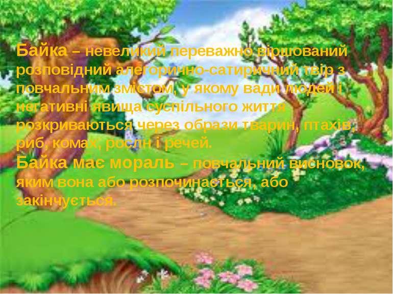 Байка – невеликий переважно віршований розповідний алегорично-сатиричний твір...
