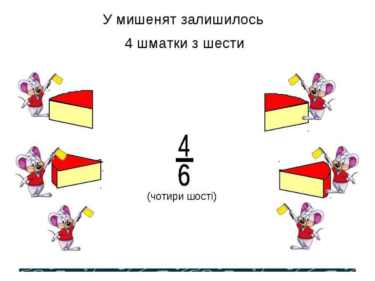 У мишенят залишилось 4 шматки з шести (чотири шості)