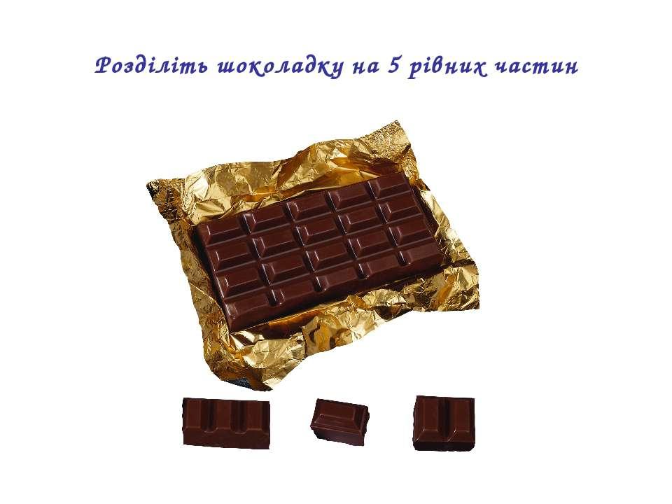 Розділіть шоколадку на 5 рівних частин