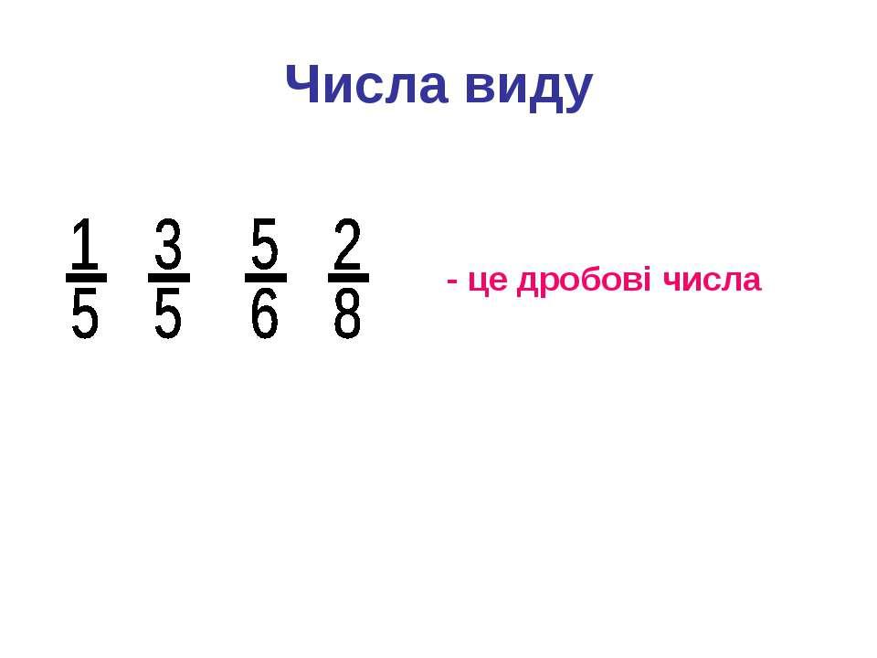 Числа виду - це дробові числа
