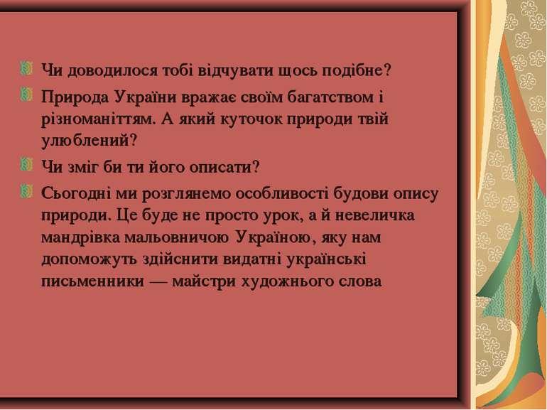 Чи доводилося тобі відчувати щось подібне? Природа України вражає своїм багат...