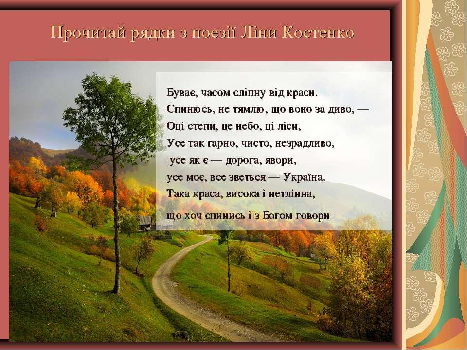 Прочитай рядки з поезії Ліни Костенко Буває, часом сліпну від краси. Спинюсь,...