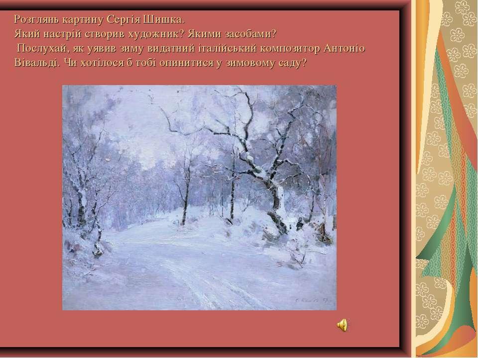Розглянь картину Сергія Шишка. Який настрій створив художник? Якими засобами?...
