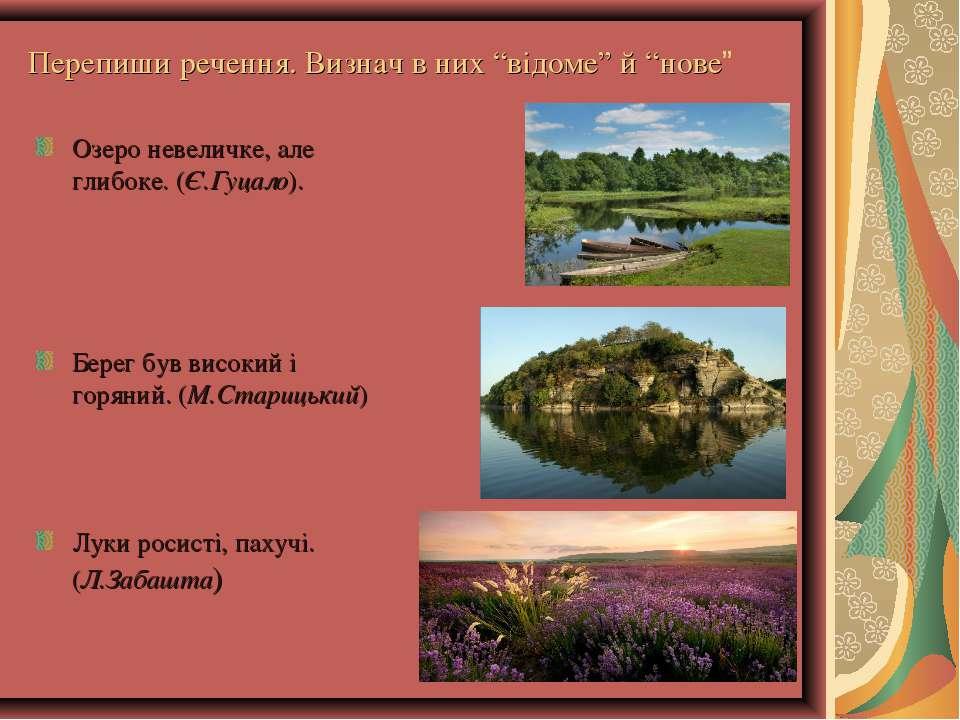 "Перепиши речення. Визнач в них ""відоме"" й ""нове"" Озеро невеличке, але глибоке..."