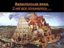 Вавилонська вежа. З неї все починалось …
