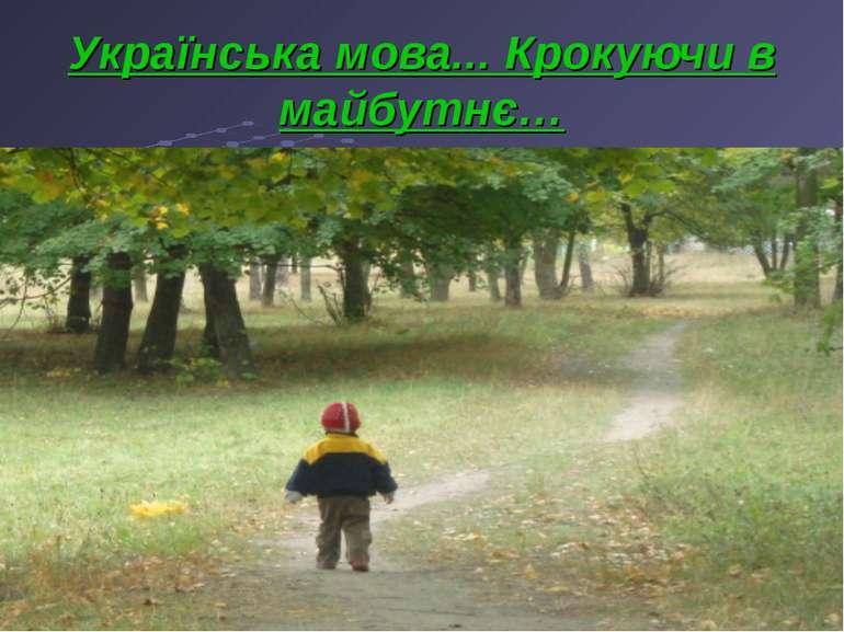 Українська мова... Крокуючи в майбутнє…