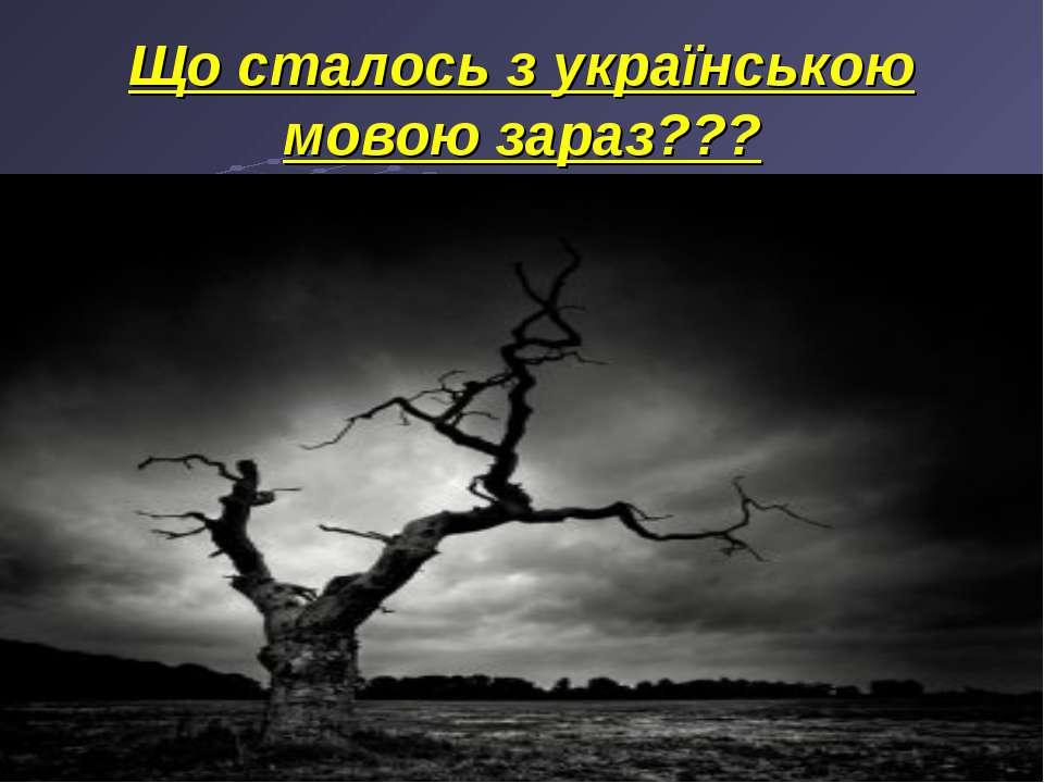 Що сталось з українською мовою зараз???
