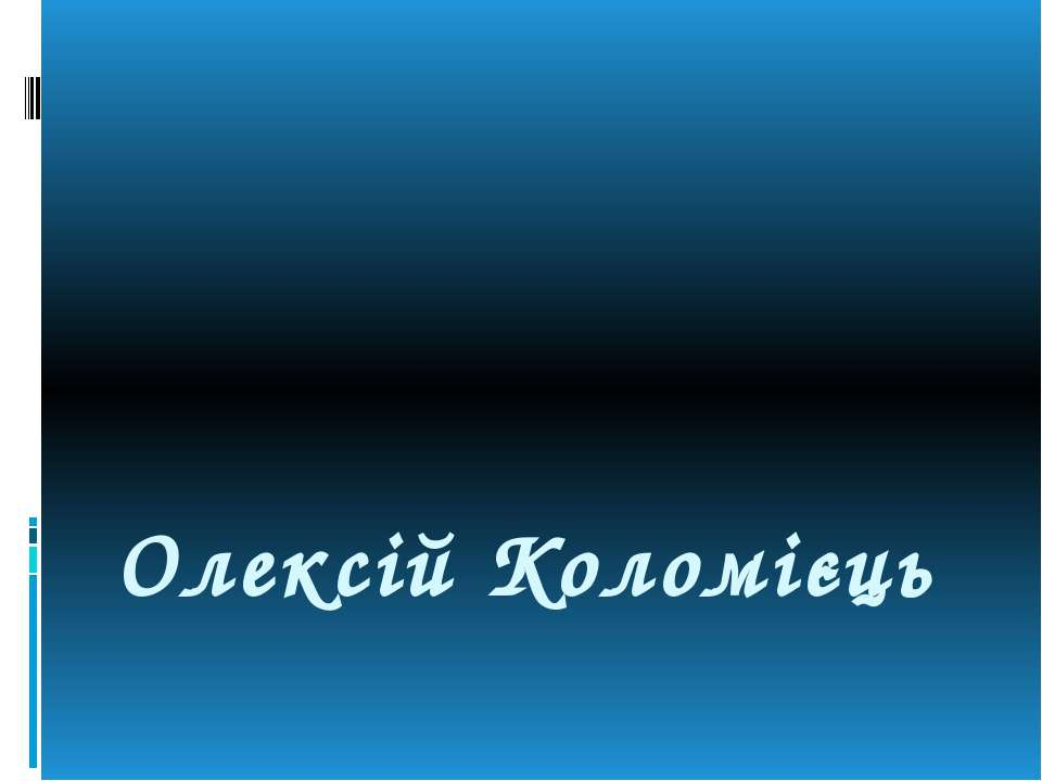 Олексій Коломієць