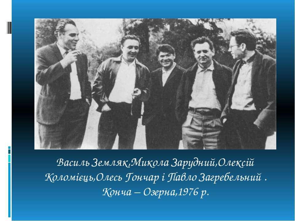 Василь Земляк,Микола Зарудний,Олексій Коломієць,Олесь Гончар і Павло Загребел...