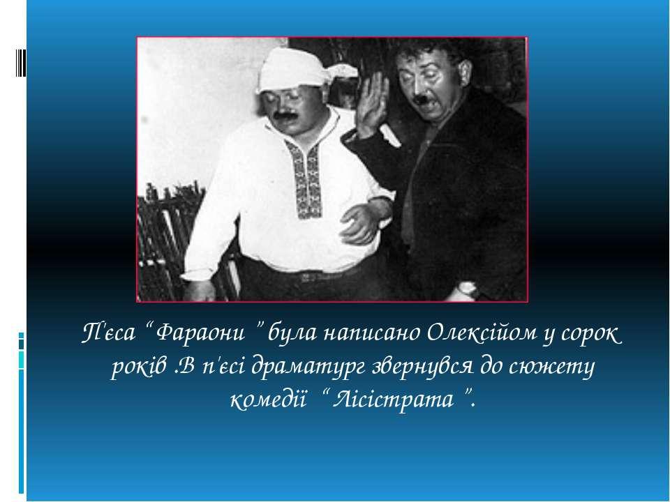 """П'єса """" Фараони """" була написано Олексійом у сорок років .В п'єсі драматург зв..."""