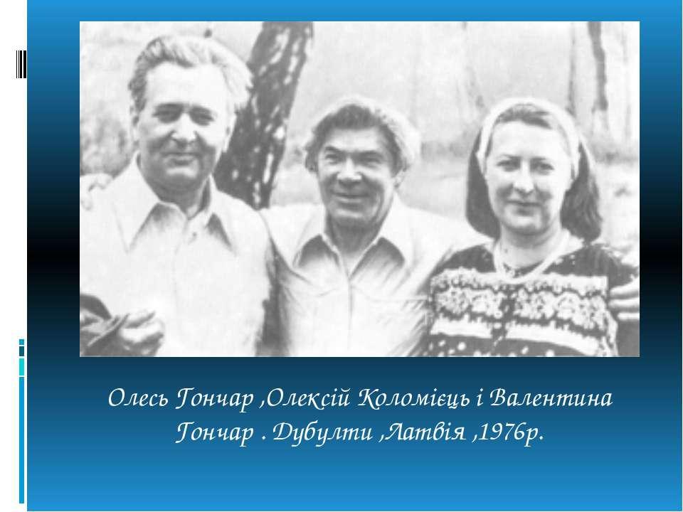 Олесь Гончар ,Олексій Коломієць і Валентина Гончар . Дубулти ,Латвія ,1976р.